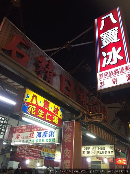 【台南中西區,石精臼八寶冰】赤嵌樓附近的好滋味