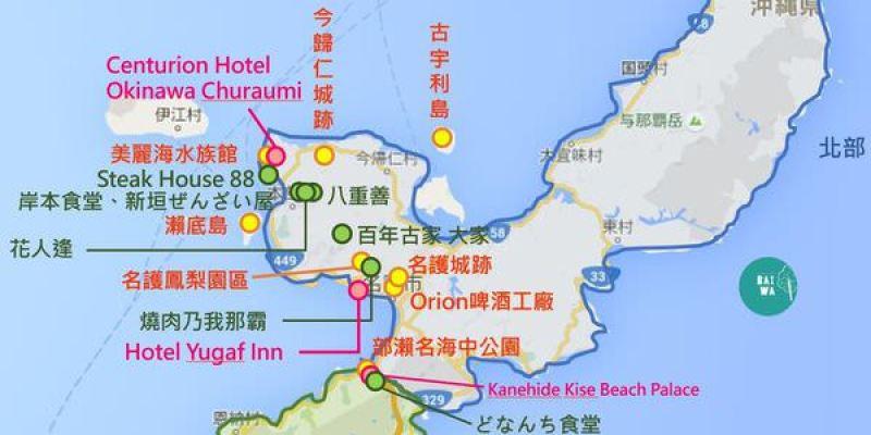 【沖繩親子自由行】北部景點、餐廳、飯店懶人包