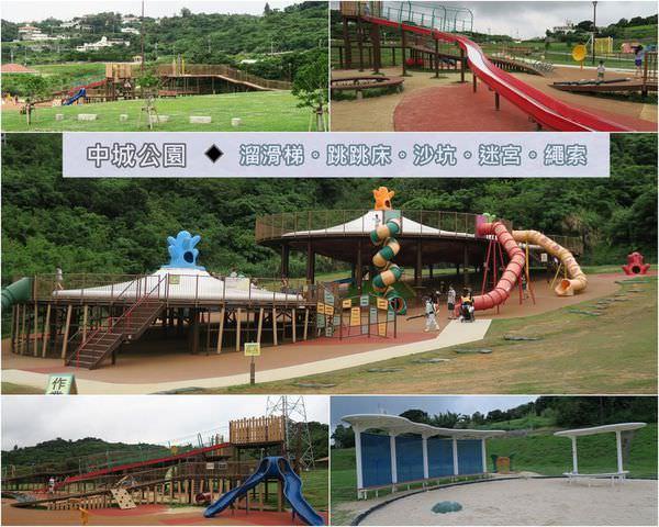 【沖繩,玩中部】中城公園,擁有三個遊樂區,溜滑梯、跳跳床、繩索、沙坑、小迷宮,玩到離不開