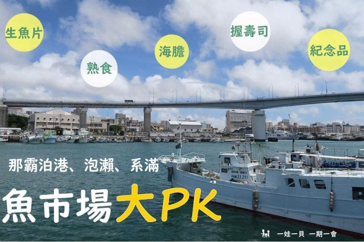 【沖繩美食】那霸泊港、泡瀨、系滿,三大魚市場推薦大PK,一篇了解生食熟食環境交通