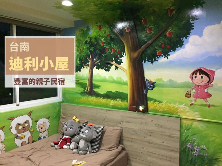 【台南親子民宿】迪利小屋,一個房間,滿足孩子對球池、溜滑梯的兩個期待