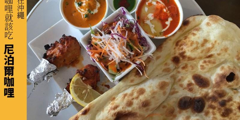 【沖繩中部美食】Kantipur Curry Restaurant,來沖繩最該吃的咖哩絕對是