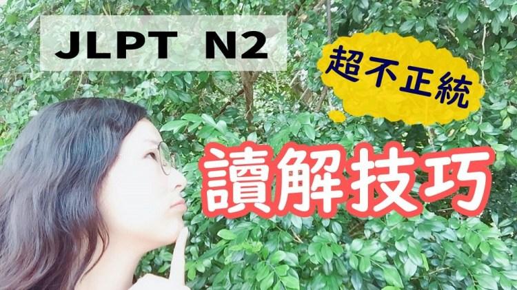日檢N4跳考N2,半年,不正統讀解準備方式分享