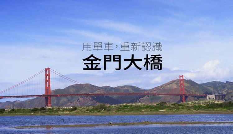 【加州】金門大橋,騎單車換個方式,重新認識Golden Gate Bridge