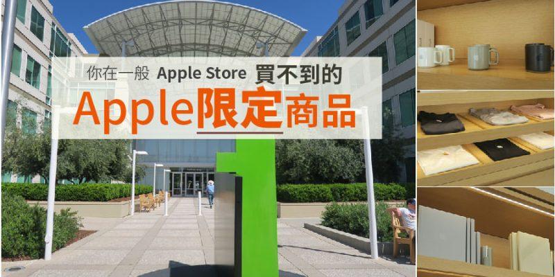 【加州】Apple舊總部,與那些你在一般Apple Store買不到的Apple限定商品