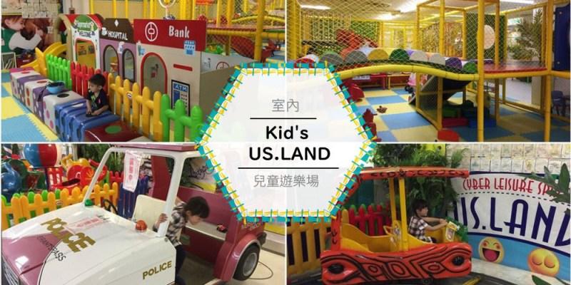 【沖繩雨天備案】Kid's US.LAND,浦添室內親子遊樂場,全日本擁有143分店