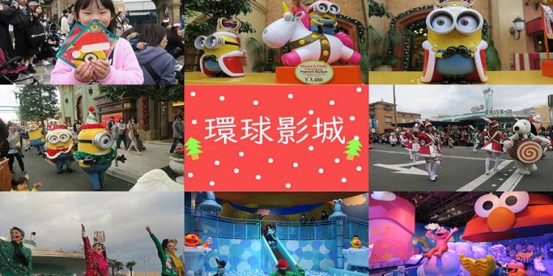 【2018 日本環球影城攻略】聖誕限定表演活動懶人包