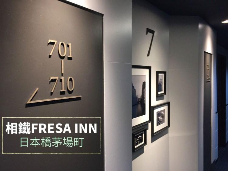 |東京車站飯店|相鐵FRESA INN(日本橋茅場町),交通便利,文青+時尚的全新住宿選擇