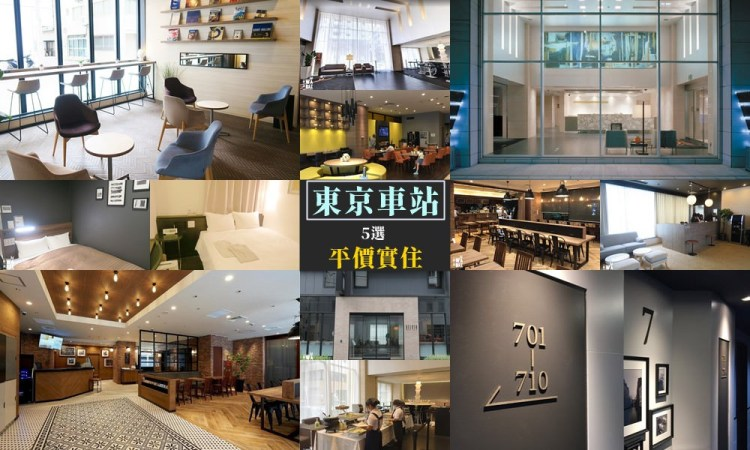 【東京飯店】東京車站平價實住飯店5選,交通樞紐,前往各大景點的優質住宿