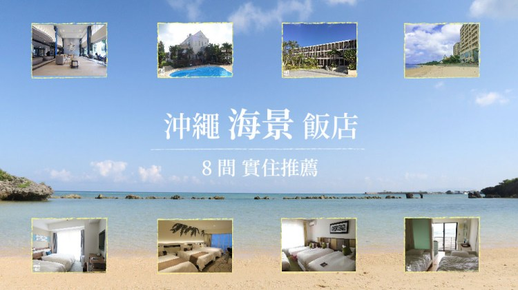 沖繩必住海景飯店 | 沖繩住宿 | 親子飯店 | 8間『平價、實住』推薦分享