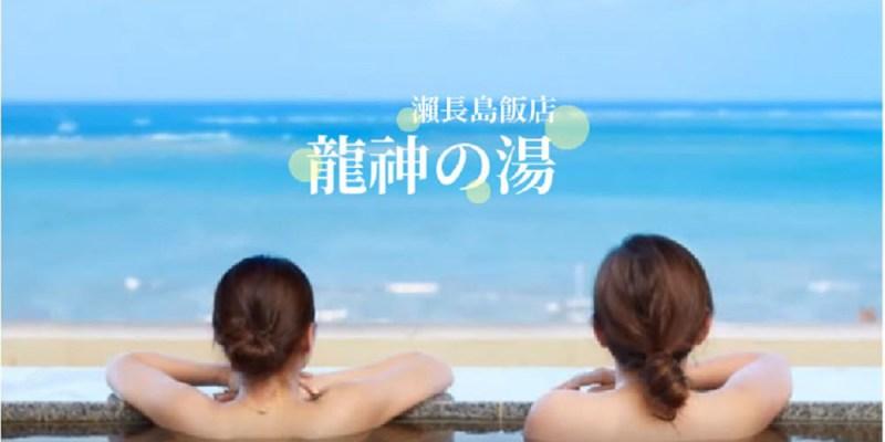 【沖繩溫泉】龍神の湯。泡湯、看海、看飛機,一次收盡。就在瀨長島飯店。