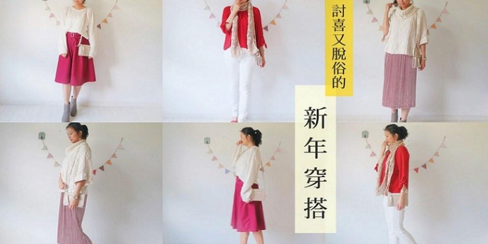 討喜脫俗的新年穿搭 | 過年怎麼穿就看這一篇 | 應景又時尚的穿搭提案 | 穿搭小技巧