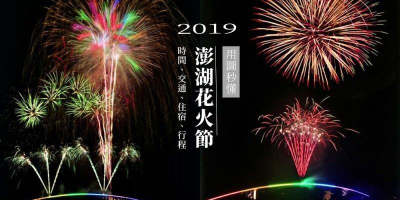 2019澎湖花火節懶人包 | 時間表、交通、住宿飯店、行程、景點、必吃美食