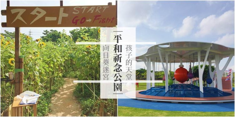 沖繩親子景點 | 平和祈念公園 | 不僅是超豐富的大型兒童遊樂場,還有季節限定的向日葵迷宮