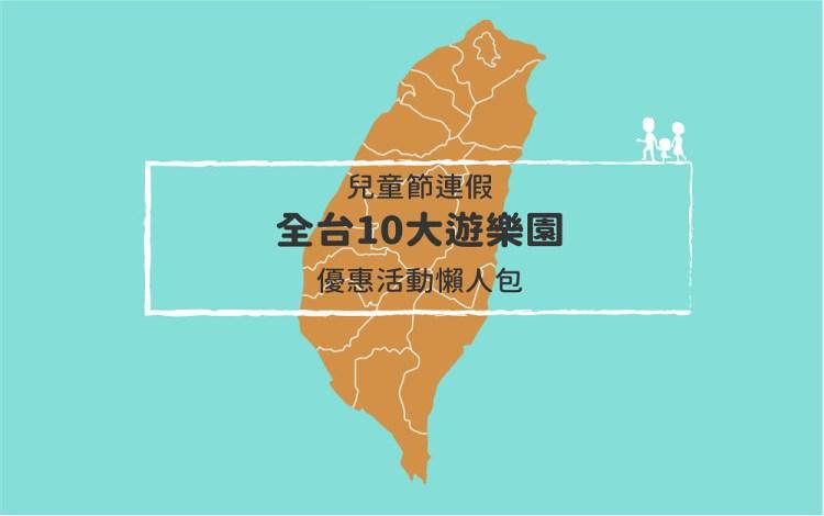 2019清明兒童節連假,全台10大遊樂園優惠活動完整懶人包 (一張圖秒懂)