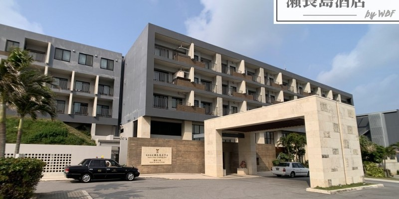 |沖繩住宿| 瀨長島溫泉酒店by WBF,沖繩唯一泡溫泉、看飛機、吃和牛+蟹腳Buffet的海景飯店