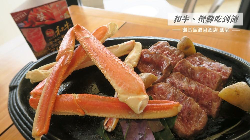  沖繩美食  風庭Buffet,和牛+松葉蟹腳吃到飽,還可以飽覽無敵海景與飛機起降in瀨長島溫泉酒店