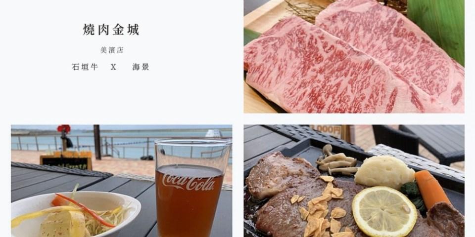 【沖繩美食】燒肉金城,自營牧場新鮮直送的頂級石垣牛牛排,還可以看飛機的海景餐廳