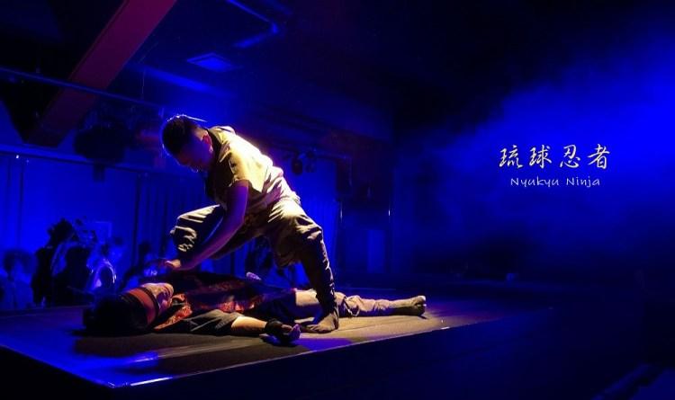 【沖繩親子】琉球忍者,殘波岬內隱密的在地忍者體驗與表演