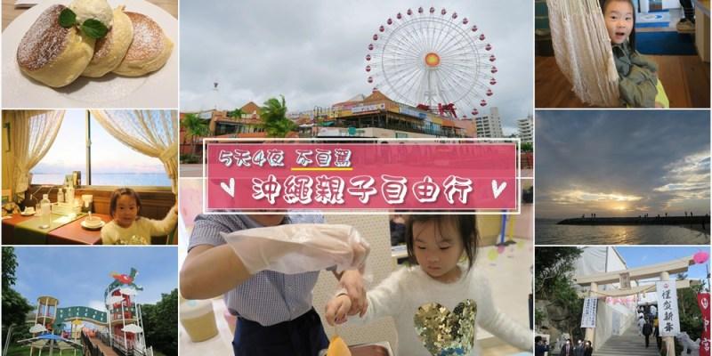 【沖繩親子自由行】偽單親自由行攻略,5天4夜不自駕行程分享