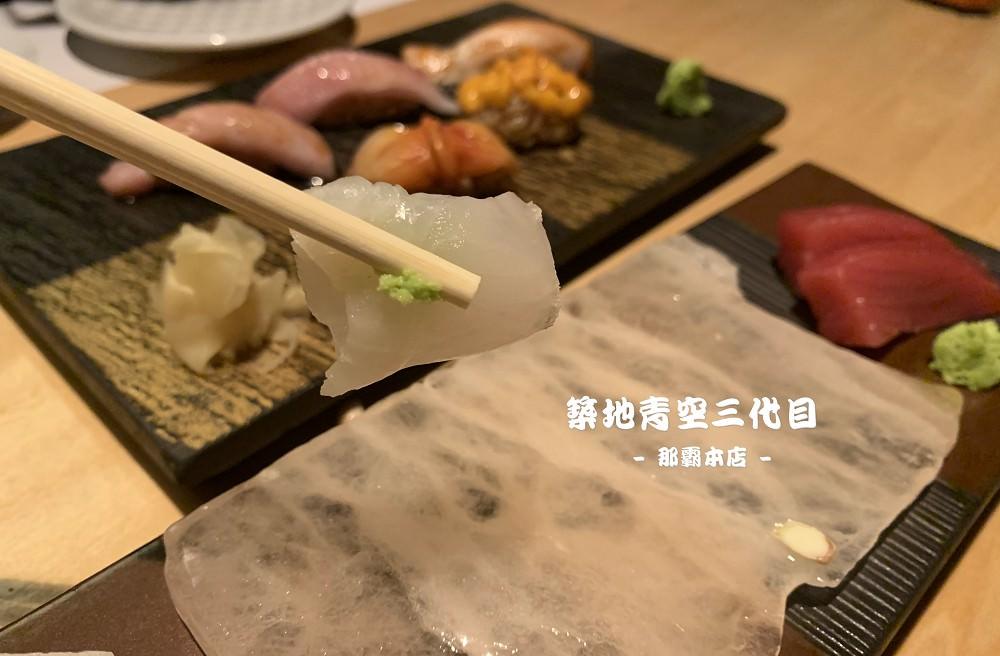 【沖繩美食】築地青空三代目那霸本店,每日築地新鮮直送的頂級日本料理
