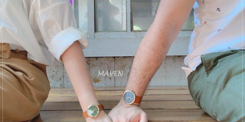 對錶,我選擇送給旅伴的情人節禮物~旅行中最重要的配件 Maven Watches