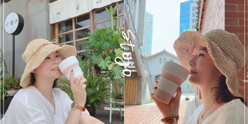 Stojo,摺疊環保杯,耐高溫可微波,附軟粗吸管   名為環保的時尚,你跟上了嗎?
