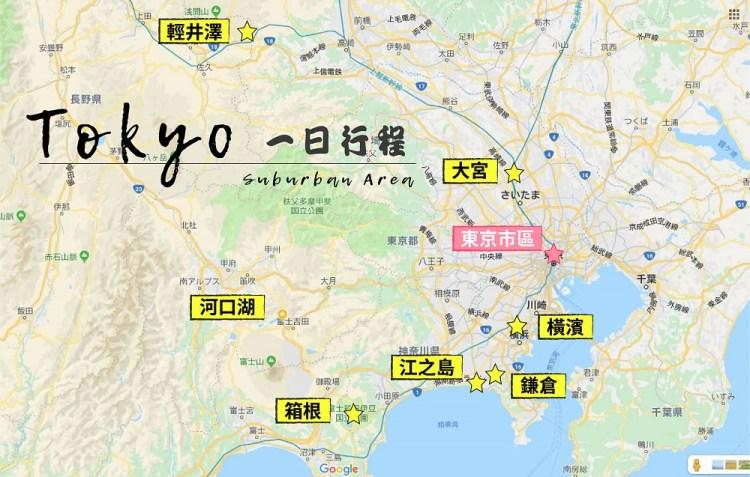 【東京自由行懶人包】東京近郊景點,一日行程推薦7選 | 箱根x神奈川x河口湖一天怎麼玩