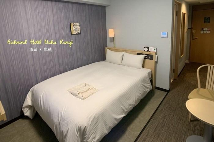 【沖繩住宿】那霸久茂地里士滿飯店,距離單軌美榮橋站僅步行4分鐘、國際通分鐘