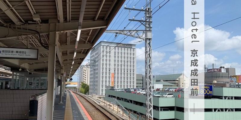 【東京飯店】APA Hotel京成成田駅前,近成田表參道,距離成田機場僅10分鐘,晚班機的好選擇