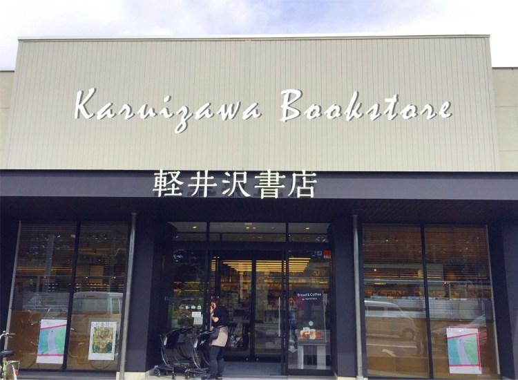【輕井澤景點】輕井澤書店,由蔦屋書店經營的文青書店,輕井澤秘境
