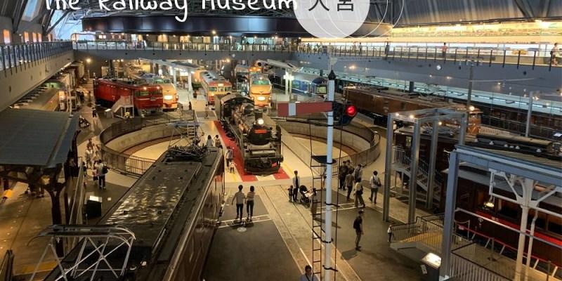 【東京親子】大宮鐵道博物館,大人小孩都不會失望的必去景點