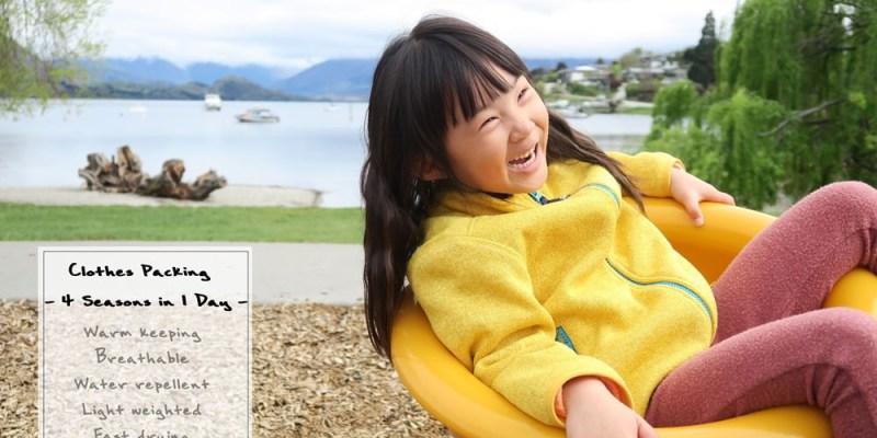 一日四季的旅行穿搭,親子國外旅遊衣服怎麼帶 |JAKO-O征服多變的氣溫
