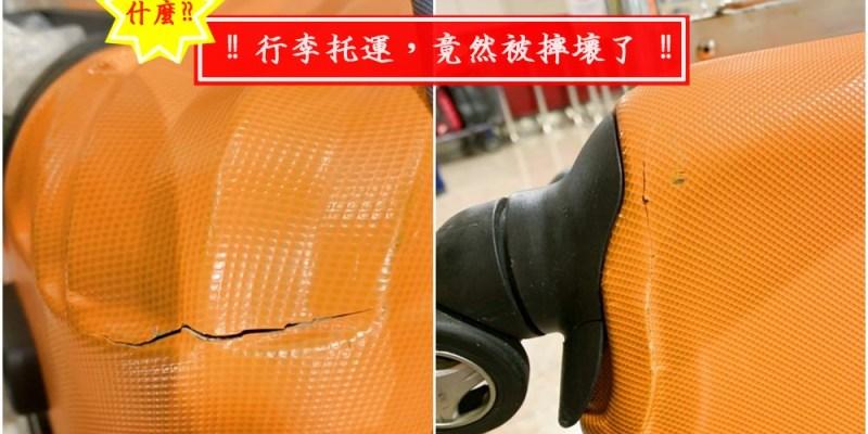 行李托運摔壞,怎麼跟航空公司申請賠償?
