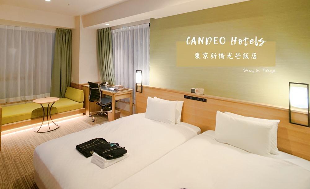 【東京飯店】東京新橋光芒飯店CANDEO Hotel,新橋站5分鐘,市中心鬧中取靜的低調質感住宿