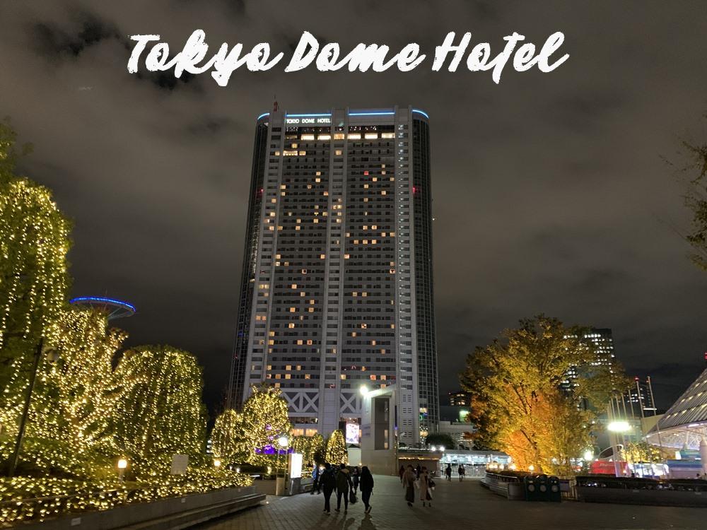 【東京飯店】東京巨蛋飯店,最推薦的東京巨蛋周邊住宿,房內就可以看到東京鐵塔、晴空塔
