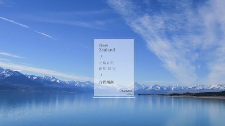 【紐西蘭自由行】北島+南島21天自助行程表、景點推薦、行程規劃建議