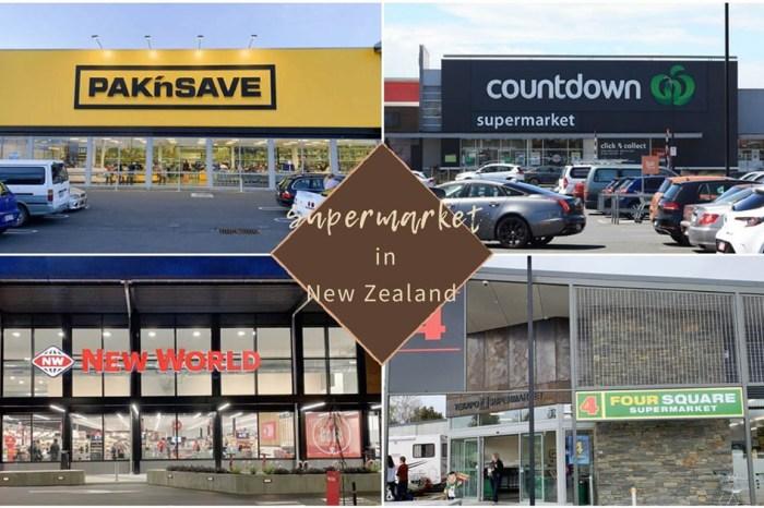 紐西蘭5大必去超市,價位、品項比較   在紐西蘭旅行如何省錢吃