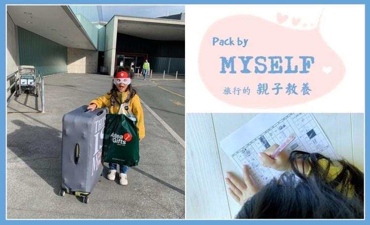 出國旅行,你還在幫小孩打包行李嗎?其實從3歲開始,就可以讓小孩「自己來」了!