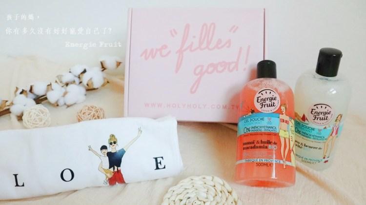  母親節禮物,Energie Fruit 孩子的媽,讓我們用法國製造的沐浴香氛好好款待自己吧!