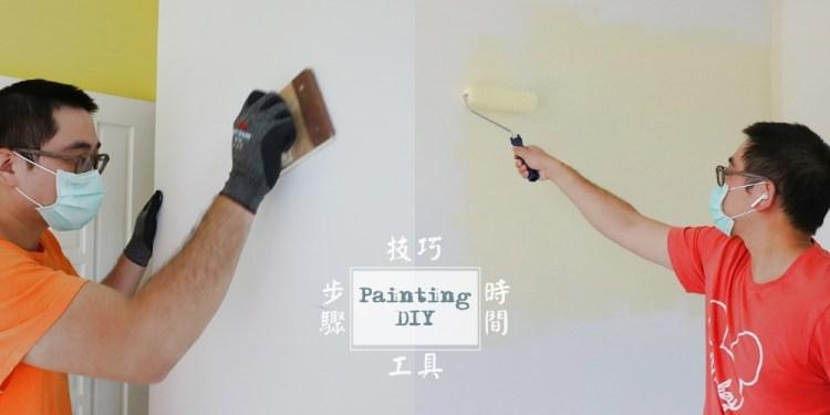 |整修,油漆粉刷DIY| 怎麼批土?怎麼粉刷油漆? 室內粉刷技巧、工具、步驟、時間,完整告訴你