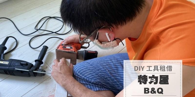 【裝修】DIY電動工具租借 | 砂磨機、電鑽、鋸機 | 木工場地租借 | 特力屋