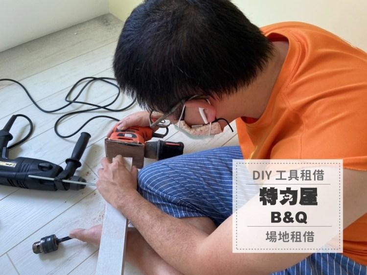 【裝修】DIY電動工具租借   砂磨機、電鑽、鋸機   木工場地租借   特力屋