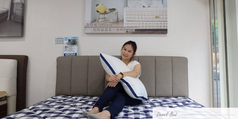 【台北床墊推薦】德瑞克名床 |兒童床墊怎麼挑