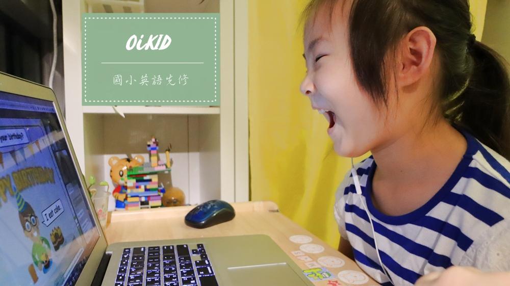 國小英文先修推薦 | 間歇式英文學習法 | OiKID兒童線上英文 - 一娃一貝。一期一會