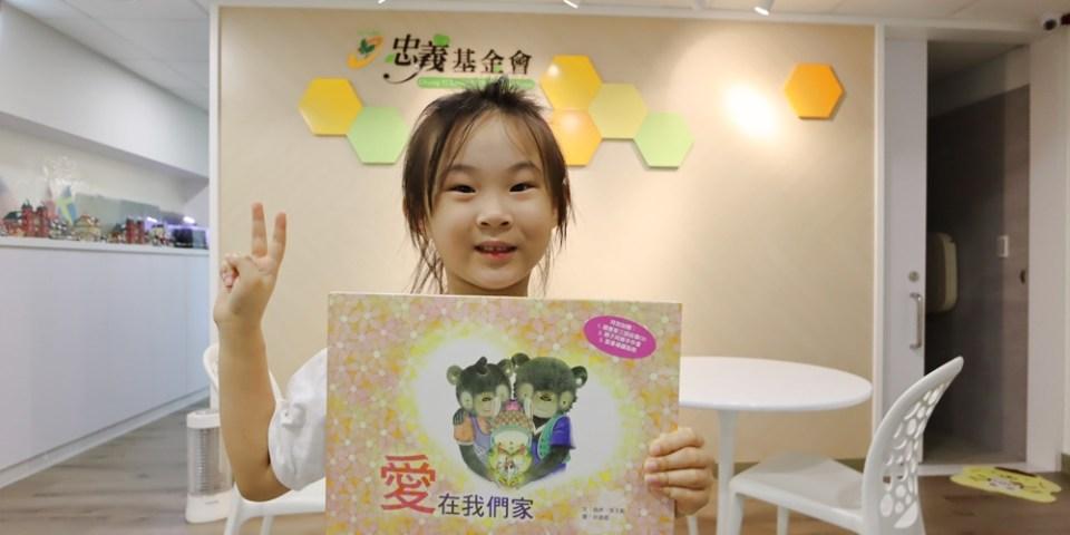 【捐款,忠義育幼院】帶著孩子一起認識愛心捐贈。這些細節,你有注意到嗎?