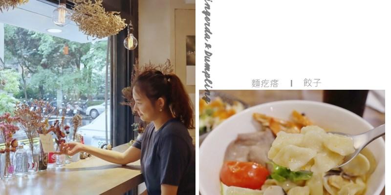【台北大安捷運美食】BON Meingerda & Dumpling | 老派卻不老派的麵疙瘩