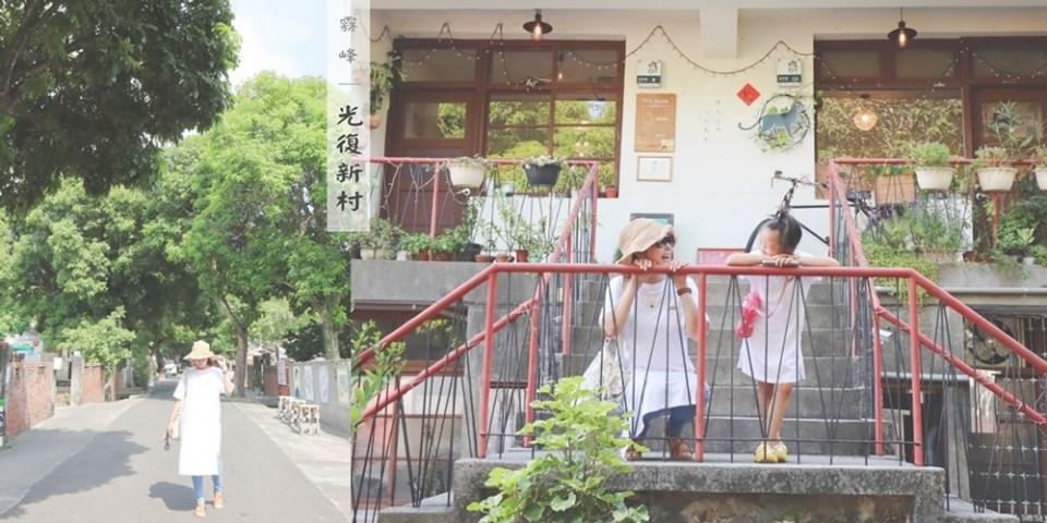 台中霧峰景點|光復新村(美食),老宅眷村聚落+新創市集,走入老派的文青浪漫