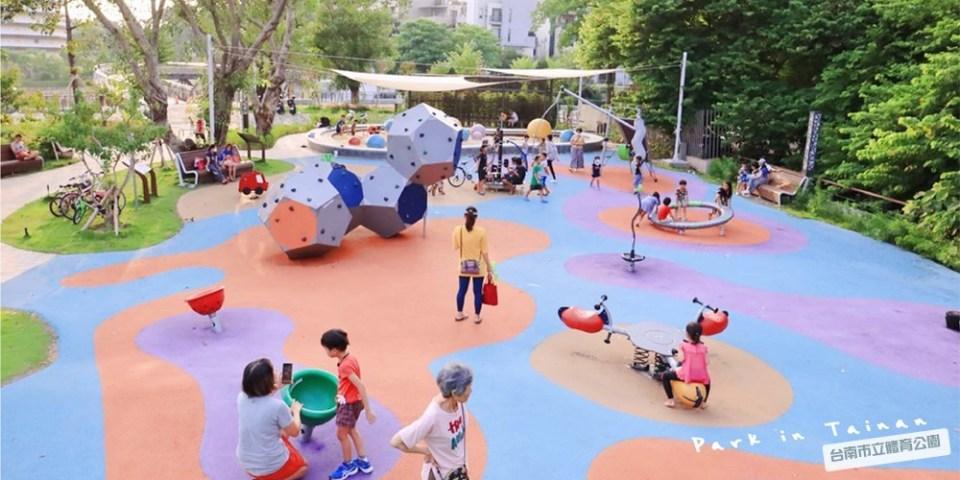 【台南親子景點】台南市立體育公園兒童遊戲區、Google map上也沒有的兒童公園