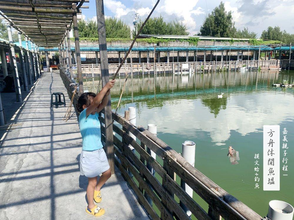 【嘉義親子】方舟休閒魚塭,摸文蛤+釣魚,內容充實且佛心價的生態體驗